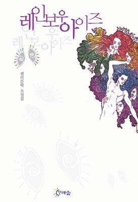34_레인보우아이즈.jpg